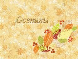 Осенины