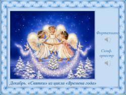 От Рождества до Крещения. Святки (Скриншот)