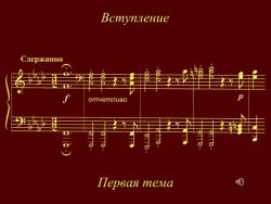 Подвиг во имя свободы. Увертюра Бетховена «Эгмонт» (Скриншот)