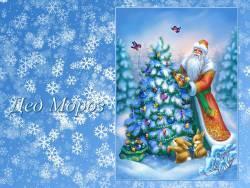 Природа и музыка: Дед Мороз