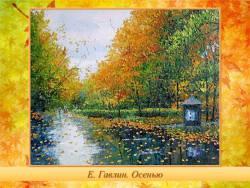 Природа и музыка: Осень (Скриншот)