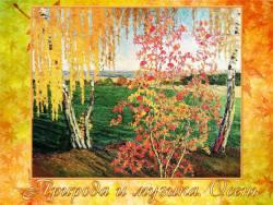 Природа и музыка: Осень
