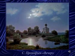 Природа и музыка: Вечер (Скриншот)