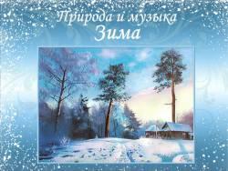Природа и музыка: Зима