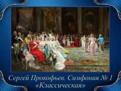 Сергей Прокофьев. Симфония № 1 «Классическая»