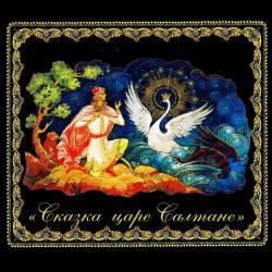 Римский-Корсаков. Опера «Сказка о царе Салтане»