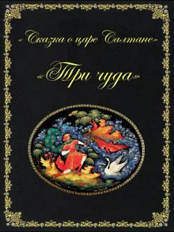 Римский-Корсаков. Три чуда