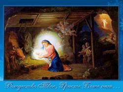 «Рождество Твое, Христе Боже наш…»