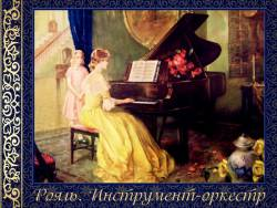 Рояль. Инструмент-оркестр