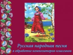 Русская народная песня в обработке композиторов-классиков
