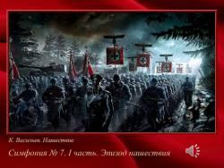 Седьмая симфония Шостаковича (Скриншот)