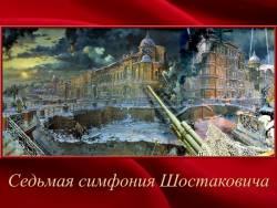 Седьмая симфония Шостаковича