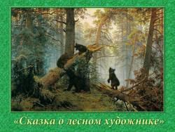 Иван Шишкин. Сказка о лесном художнике