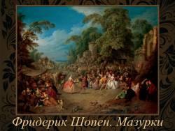 Фридерик Шопен. Мазурки