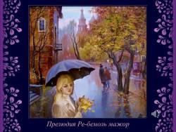 Фридерик Шопен. Прелюдии (Скриншот)