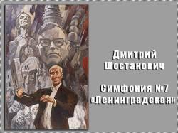 Дмитрий Шостакович. Симфония №7 «Ленинградская»