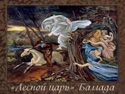 Франц Шуберт. Баллада «Лесной царь»