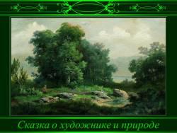 Сказка о художнике и природе. Каменев Лев Львович