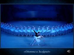 Сказка в музыке: Чайковский. Балет «Лебединое озеро» (Скриншот)