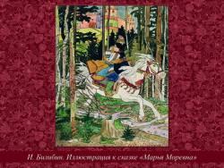 Сказки и художники. Волк и конь (Скриншот)