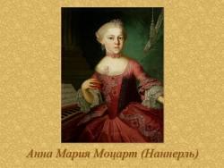 «Вечный солнечный свет в музыке – имя тебе Моцарт!» (Скриншот)