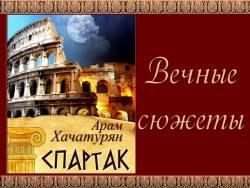 Вечные сюжеты. Арам Хачатурян. Балет Спартак