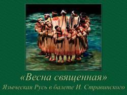 Весна священная. Языческая Русь в балете И. Стравинского