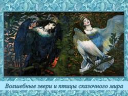 Волшебные звери и птицы сказочного мира