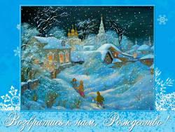 Возвратись к нам, Рождество!