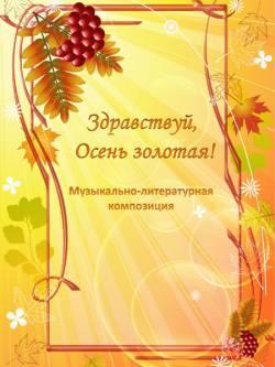 Здравствуй, Осень золотая!