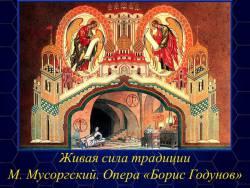 Живая сила традиции. Опера Модеста Мусоргского «Борис Годунов»