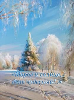 Зима. Мороз и солнце, день чудесный...