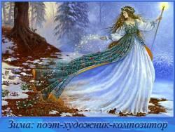 Зима: поэт - художник - композитор