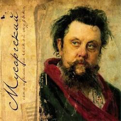 Гении классической музыки: Мусоргский