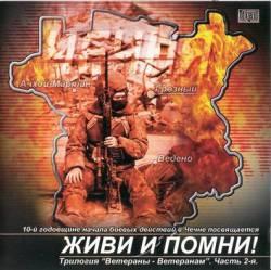 Живи и помни! 10-й годовщине начала боевых действий в Чечне посвящается