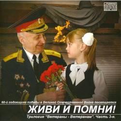 Живи и помни! 60-й годовщине Победы в Великой Отечественной Войне посвящается