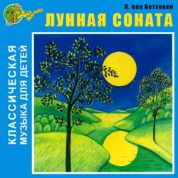 Классическая музыка для детей: Лунная соната