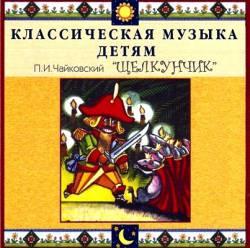 Классическая музыка детям: П.И.Чайковский. Щелкунчик