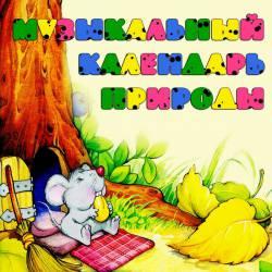 Александр Климов. Музыкальный календарь природы