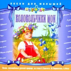 Песни для малышей: Колокольчики мои