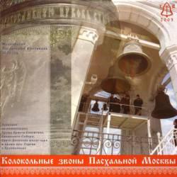 Колокольные звоны Пасхальной Москвы