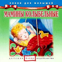 Песни для малышей: Мамины колыбельные