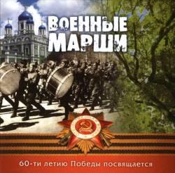 Отдельный военный показательный оркестр Министерства обороны Российской Федерации. Военные марши