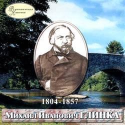Романтическая классика: Михаил Иванович Глинка