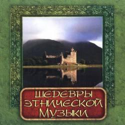 Шедевры этнической музыки: Шотландская волынка