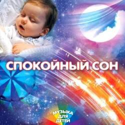 Музыка для детей: Спокойный сон