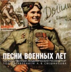 Государственный Академический Русский хор под управлением А. В. Свешникова. Песни военных лет
