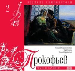 Великие композиторы: Том 2. Прокофьев. Ромео и Джульетта