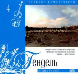 Великие композиторы: Том 4. Гендель. Музыка на воде