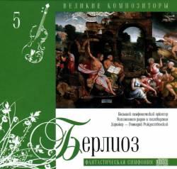 Великие композиторы: Том 5. Берлиоз. Фантастическая симфония